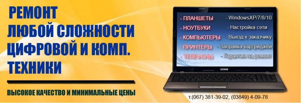 Remont_tehniki_kamenec
