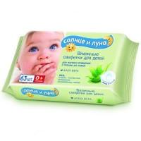 Влажные салфетки Cotton Club Солнце и Луна для детей 63 шт (4607068622975)
