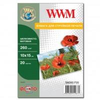 Бумага WWM 10x15 (SM260.F20)