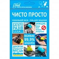 Чистящее средство EasyLink Чисто просто EL-903 Blue (АТ000005528)
