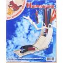 Сборная модель Мир деревянных игрушек Ныряльщик (С003)