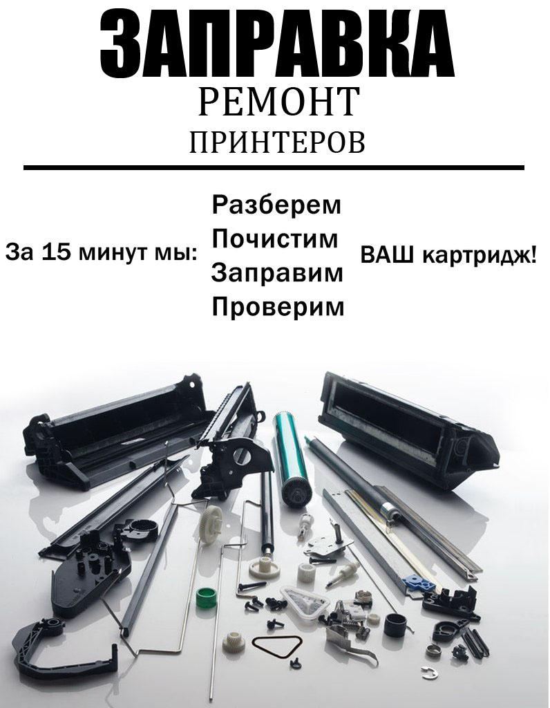 Заправка принтера Samsung в Каменец-Подольском